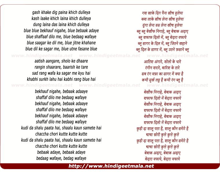lyrics of song Blue Blue Bekhauf nigaahe