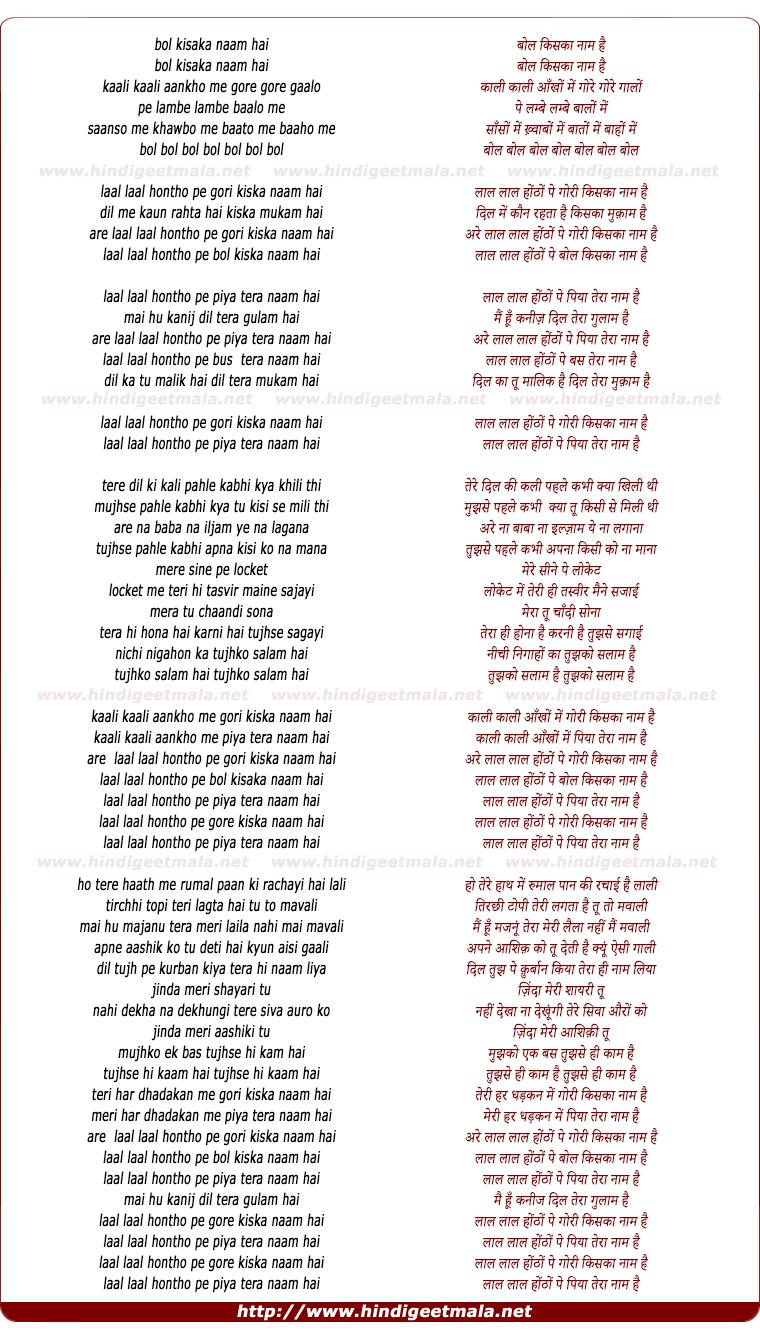lyrics of song Bol Kiska Naam Hai, Laal Laal Hontho Pe