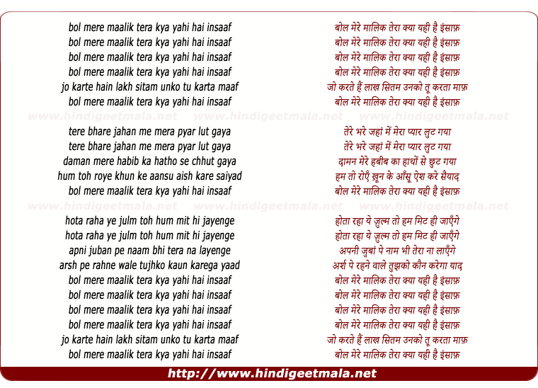 lyrics of song Bol Mere Malik Teraa Kya Yahee Hai Insaf
