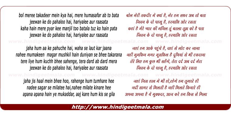 lyrics of song Bol Meri Taqdeer Main Kya Hai