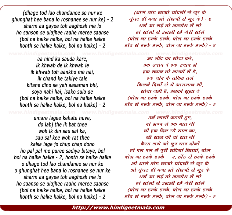lyrics of song Bol Na Halke Halke