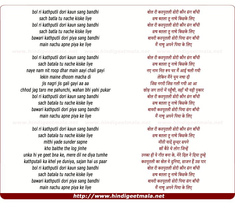 lyrics of song Bol Ri Kathputli Dori Kaun Sang Bandhi (Sad Version)