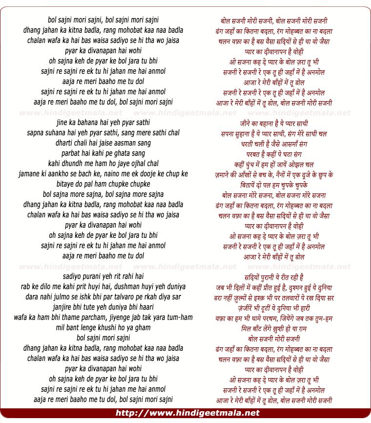 Sajni song lyrics