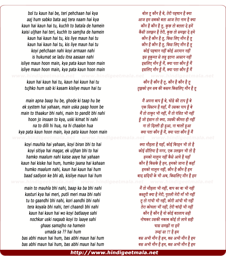 lyrics of song Bol Tu Kaun Hai Be, Teri Pehchaan Hai Kya