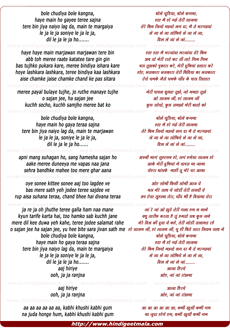 lyrics of song Bole Chudiya Bole Kangna