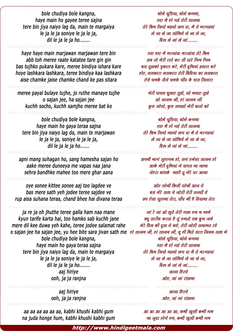 lyrics of song Bole Chudiya Bole Kangna