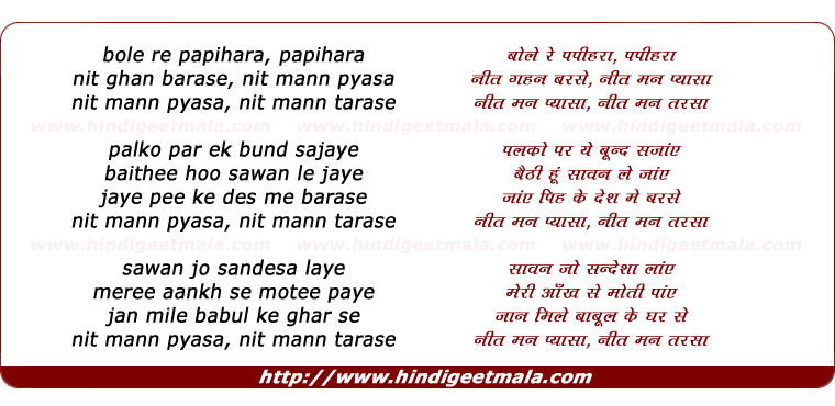 lyrics of song Bole Re Papihara, Papihara