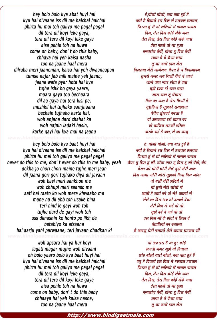 lyrics of song Bolo Bolo Kya Bat Huyi Hai