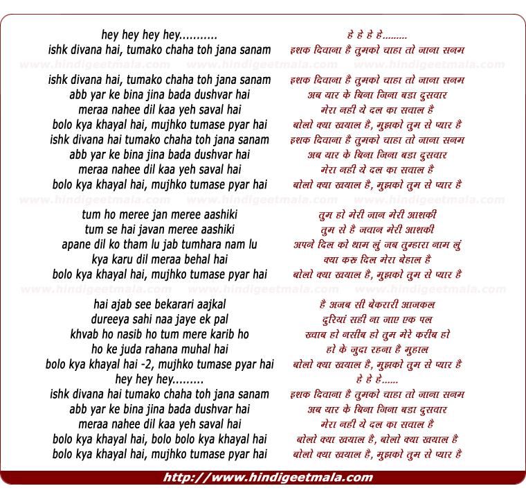 lyrics of song Bolo Kya Khayal Hai, Mujhko Tumse Pyar Hai