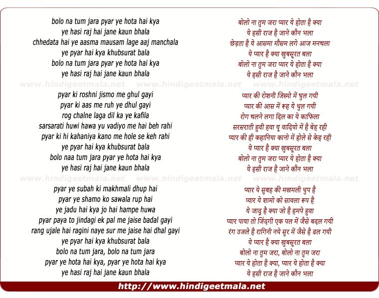 lyrics of song Bolo Na Tum Jara, Pyar Ye Hota Hai Kya