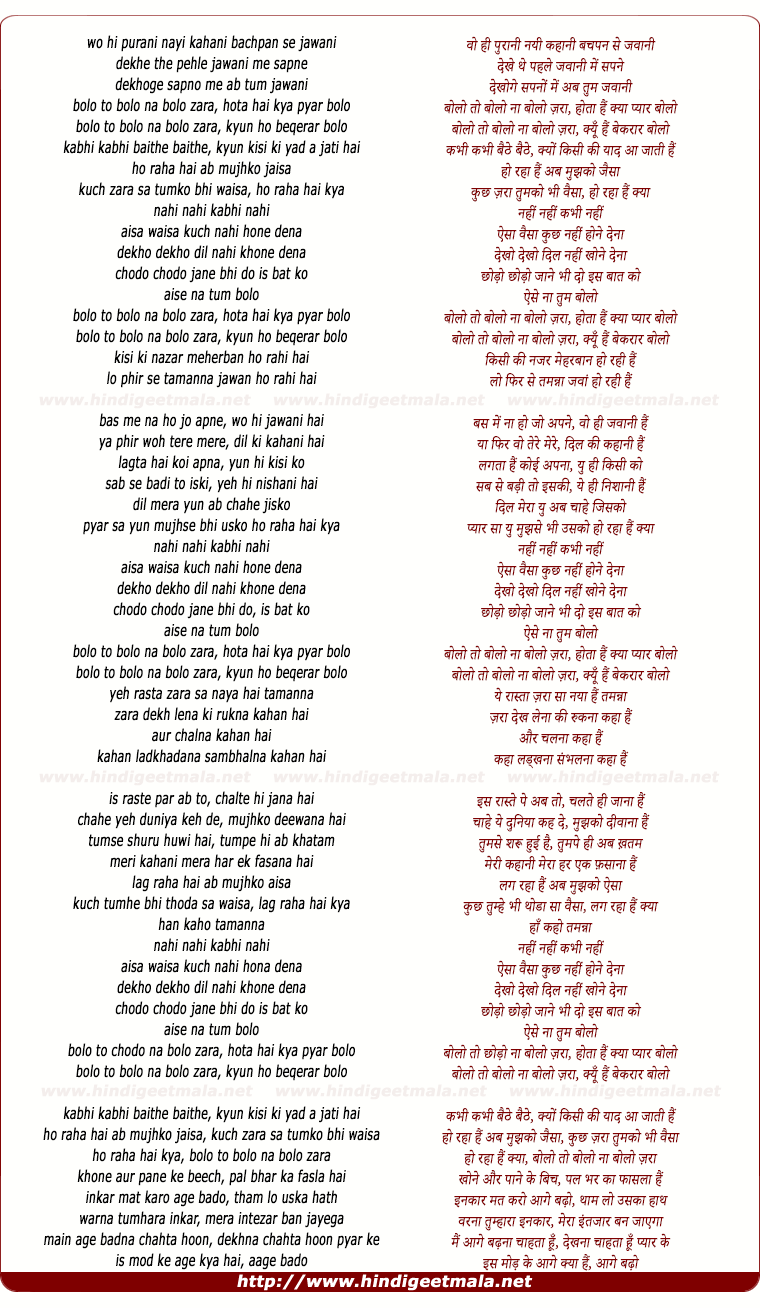 lyrics of song Bolo To
