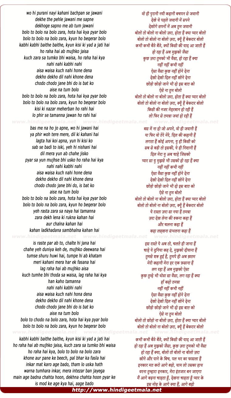 lyrics of song Bolo To Bolo Na Bolo Zara