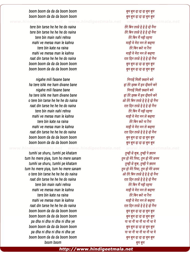 lyrics of song Boom Boom Da Da Da Boom Boom