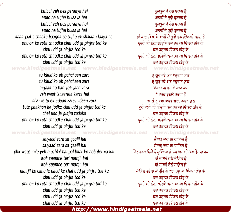 lyrics of song Bulbul Yeh Des Paraaya Hai