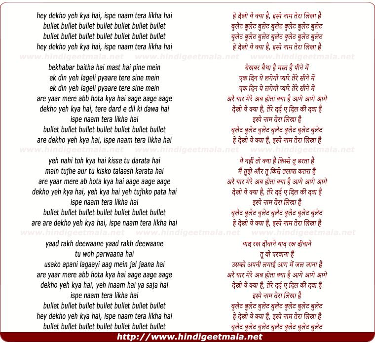 lyrics of song Bullet Bullet Dekho Yeh Kya Hai