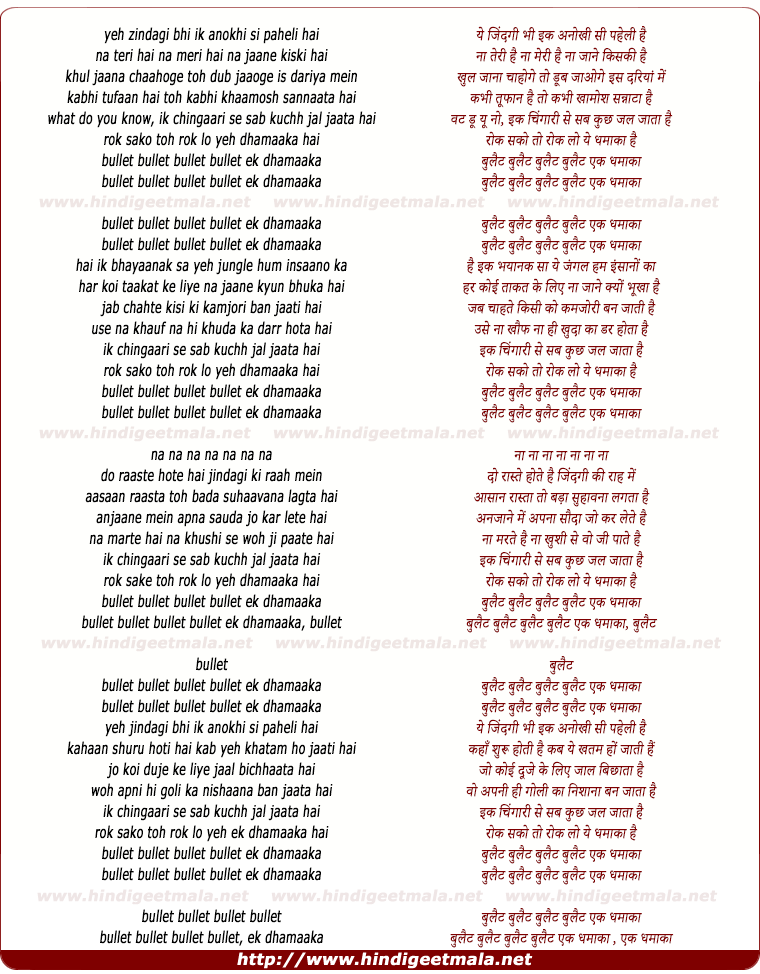 lyrics of song Bullet Ek Dhamaaka