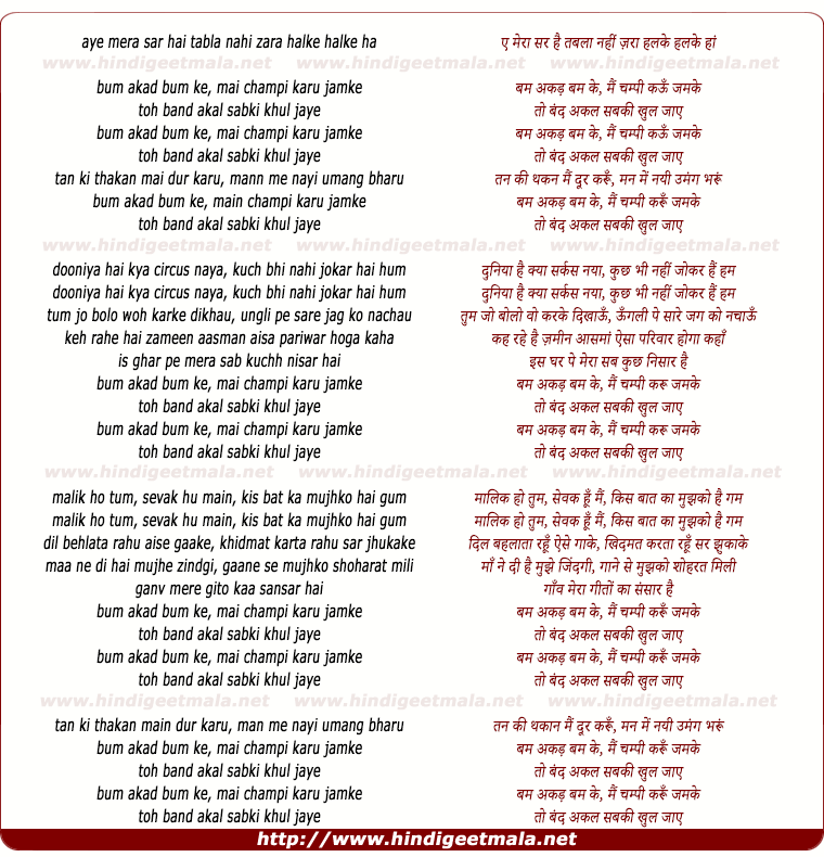 lyrics of song Bum Akad Bum Ke