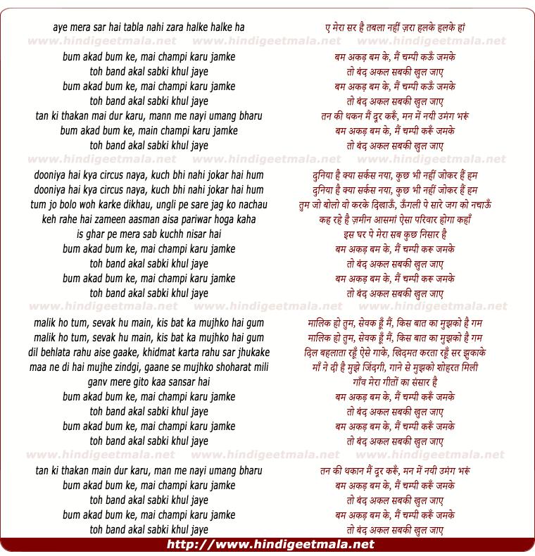 lyrics of song Bum Akad Bum Ke