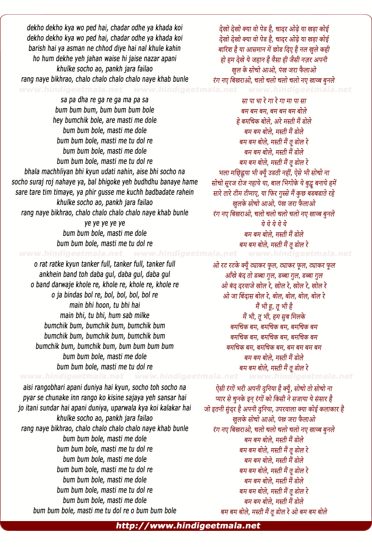lyrics of song Bum Bum Bole Masti Mein Dole