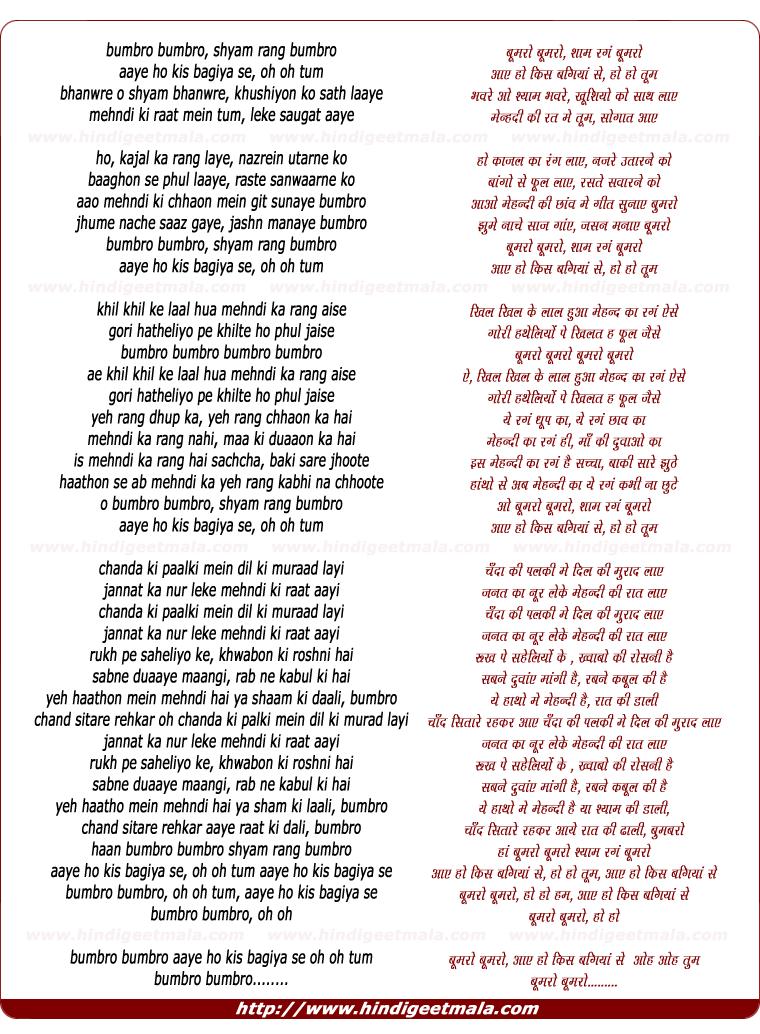 lyrics of song Bumbro Bumbro Shyam Rang Bumbro