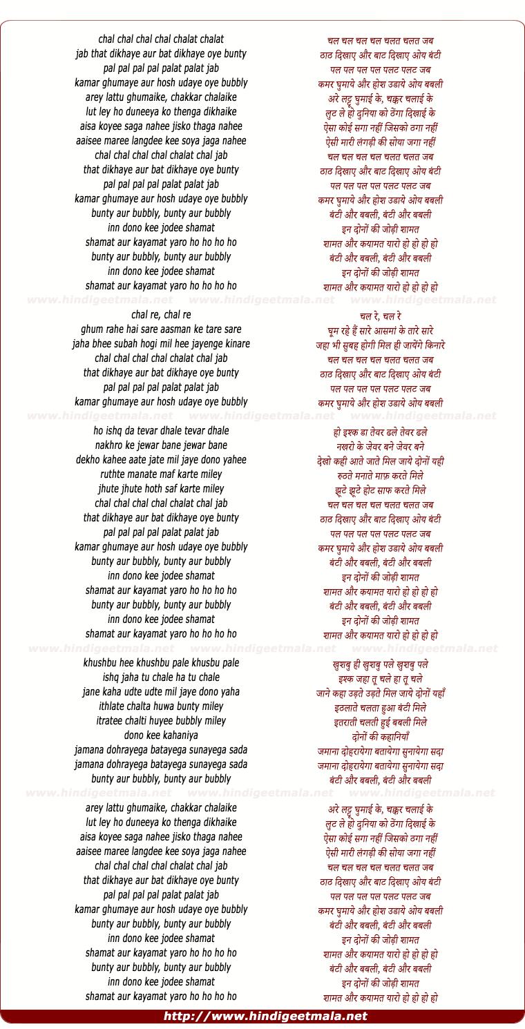 lyrics of song Bunty Aur Bubbly, In Dono Kee Jodee Shamat