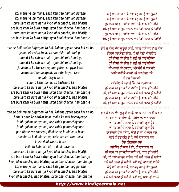 lyrics of song Bure Kaam Ka Bura Natija