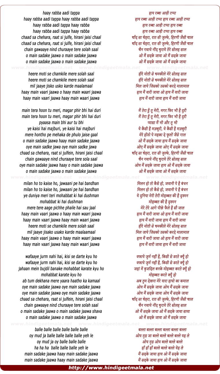 lyrics of song Chaad Sa Chehara Raat Si Julfein