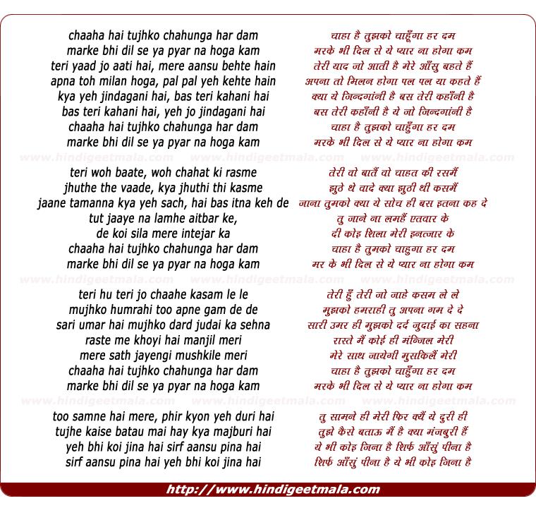 Chahunga Mai Mp3tone: Lyrics / Video Of Song : Chaaha Hai Tujhko Chahunga Har Dam