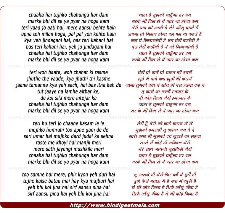 lyrics of song Chaha Hai Tujhko Chahunga Har Dam