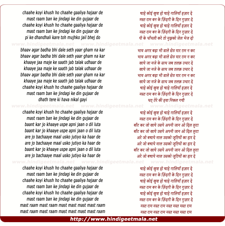 lyrics of song Chaahe Koyee Khush Ho, Chaahe Gaaliya Hajaar De