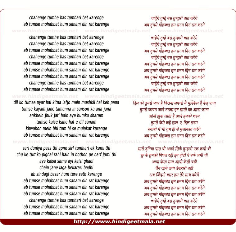 lyrics of song Chahenge Tumhe Bas Tumhari Baat Karenge