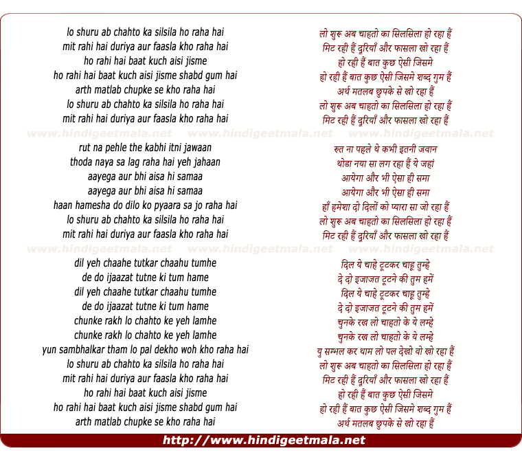lyrics of song Chahto Ka Silsila