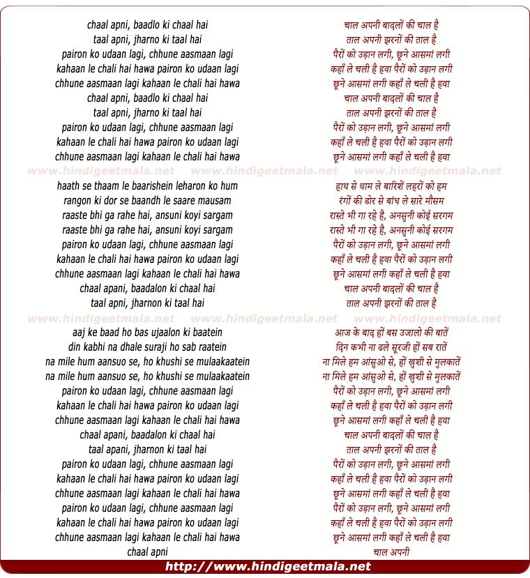 lyrics of song Chaal Apani, Baadalon Ki Chaal Hai