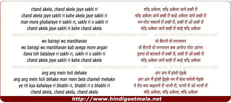 lyrics of song Chaand Akela Jaaye Sakhi Ri