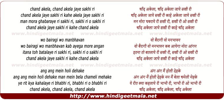lyrics of song Chaand Akela Jaaye Sakhi Ri