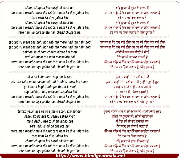 lyrics of song Chaand Chupta Hai Suraj Nikalta Hai