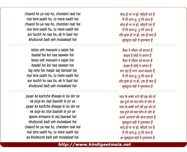 lyrics of song Chand Ho Ya Na Ho, Chandani Rat Hai