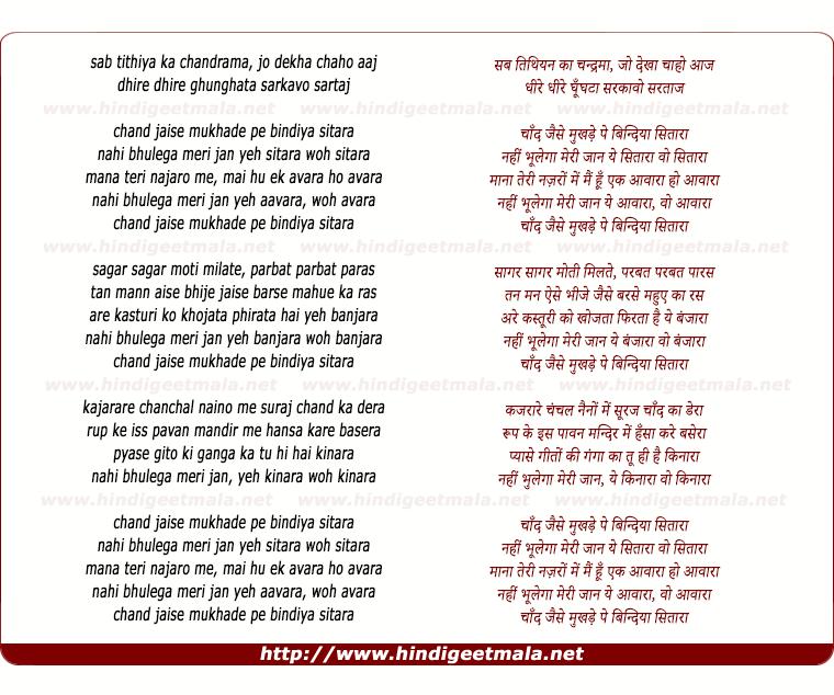 lyrics of song Chaand Jaise Mukhade Pe Bindiya Sitaara