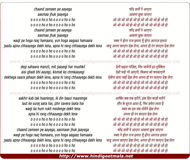 lyrics of song Chand Jameen Pe Aayega