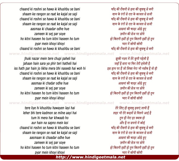 lyrics of song Chaand Ki Roshani Se