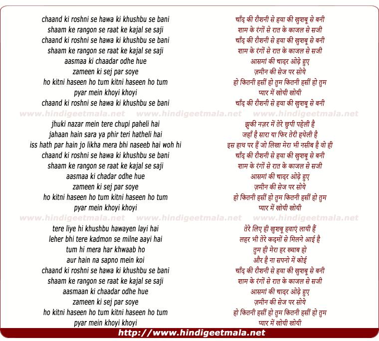 lyrics of song Chaand Ki Roshani Se
