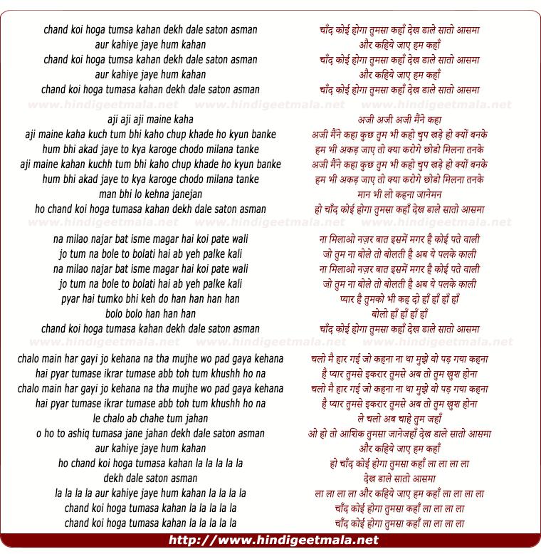 lyrics of song Chand Koyi Hoga Tumasa Kaha Dekh Dale Saton Asman