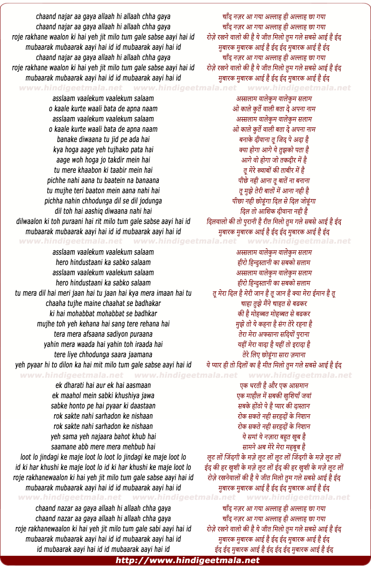 lyrics of song Chaand Najar Aa Gaya