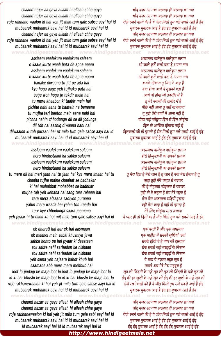 lyrics of song Chaand Najar Aa Gaya