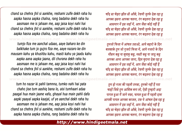 lyrics of song Chaand Sa Chehara Jheel Si Aankhe