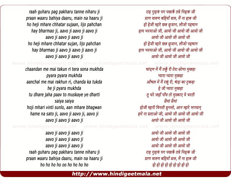 lyrics of song Chaandan Mein Main Taku Ri