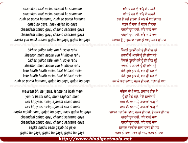 lyrics of song Chaandani Raat Mein, Chaand Ke Saamane