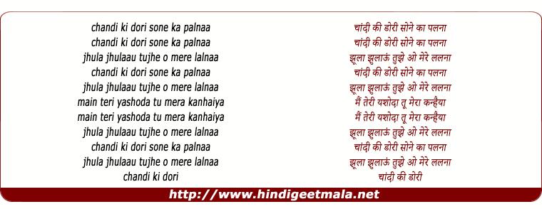 lyrics of song Chaandee Kee Doree Sone Kaa Paalana