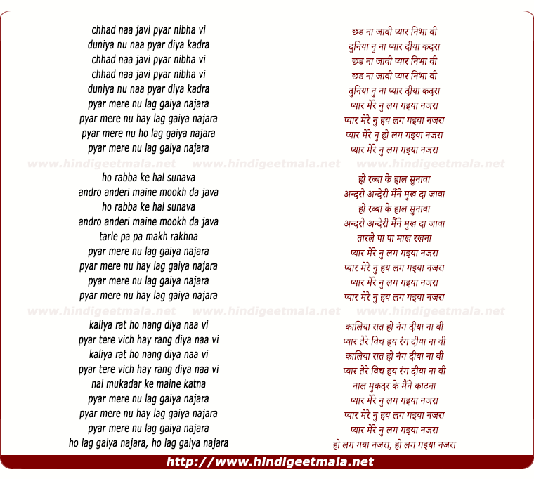 lyrics of song Chada Naa Jave, Pyar Nibha Ve