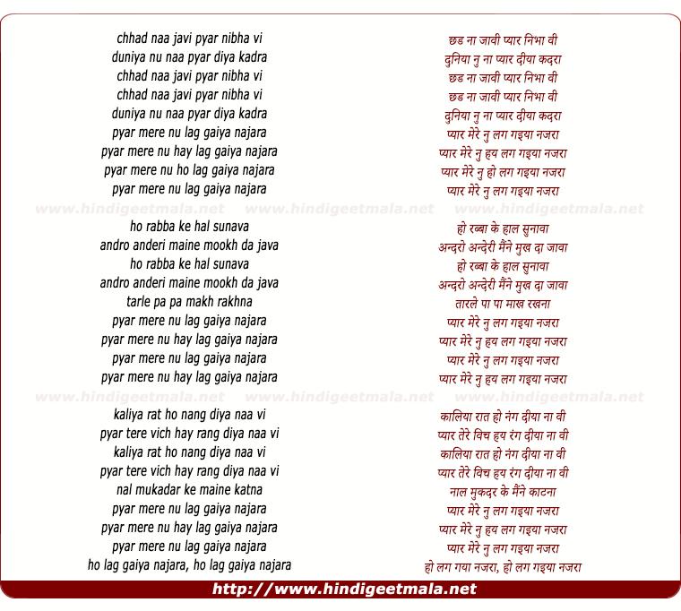 lyrics of song Chada Naa Javi, Pyar Nibha VI